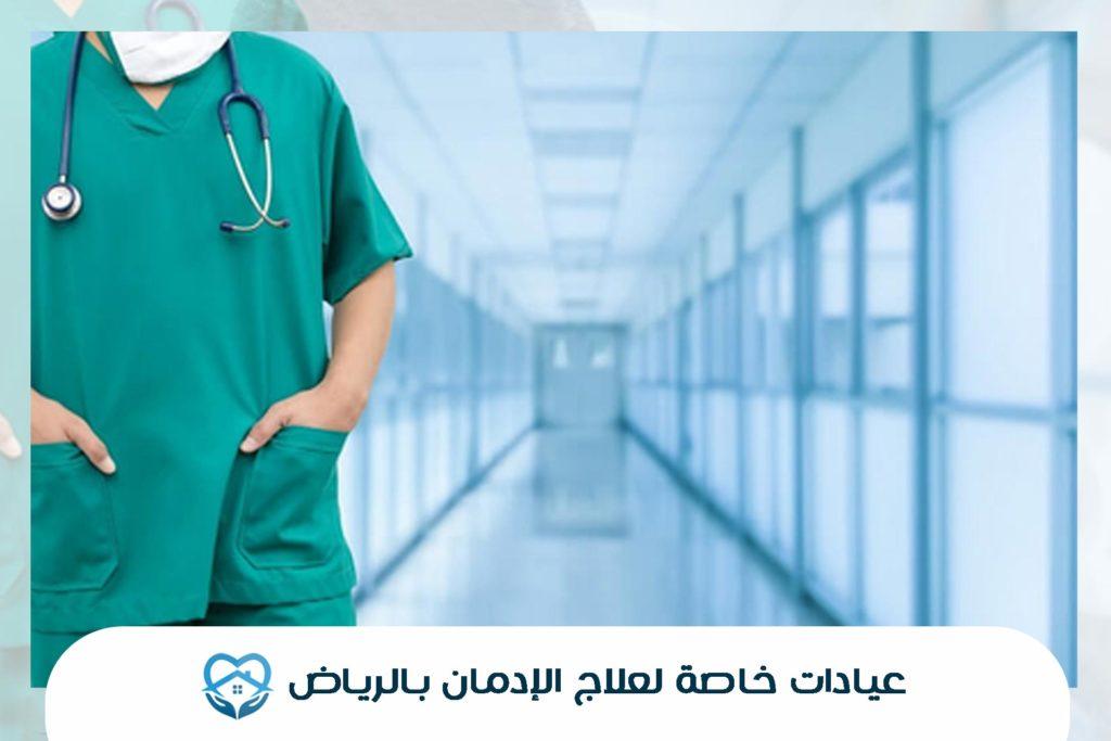 عيادات خاصة لعلاج الإدمان بالرياض