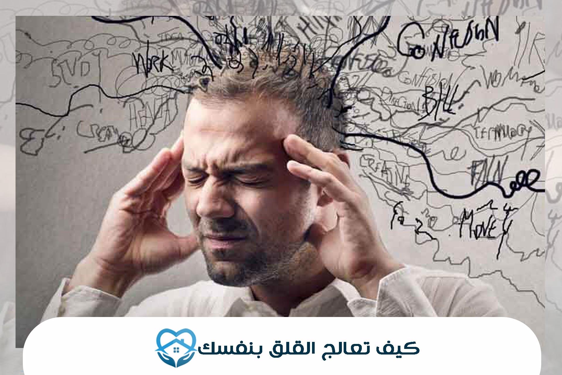 كيف تعالج القلق بنفسك