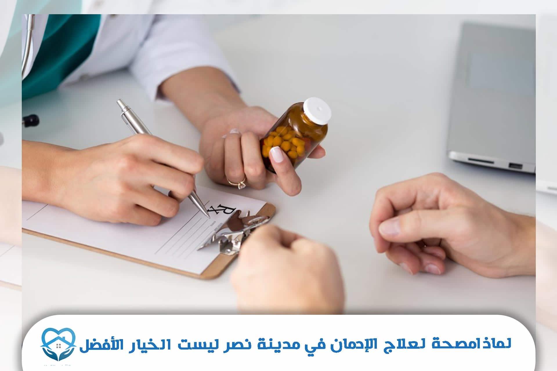 مصحة لعلاج الإدمان في مدينة نصر