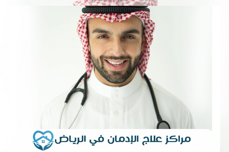 مراكز علاج الإدمان في الرياض