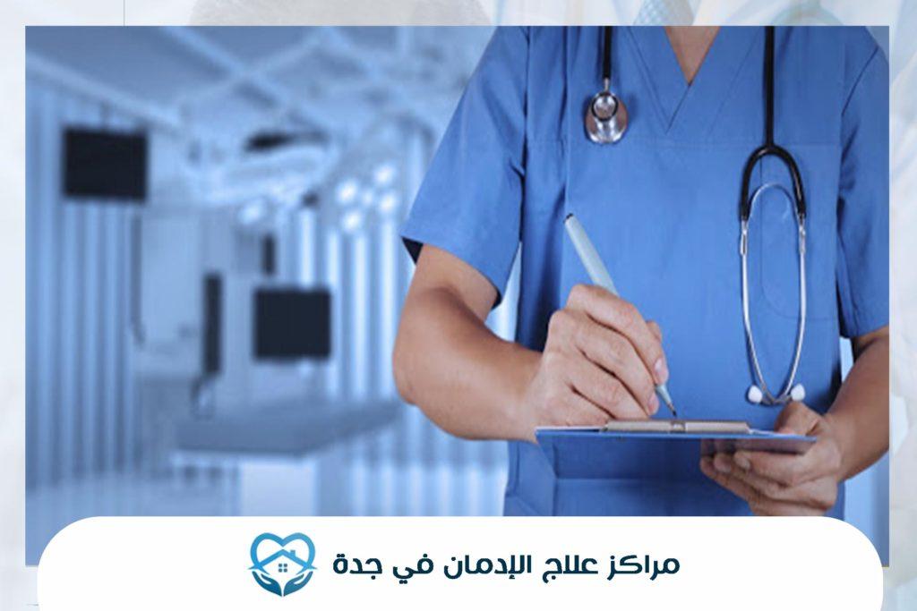 مراكز علاج الإدمان في جدة