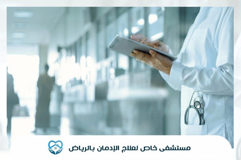 مستشفى خاص لعلاج الإدمان بالرياض