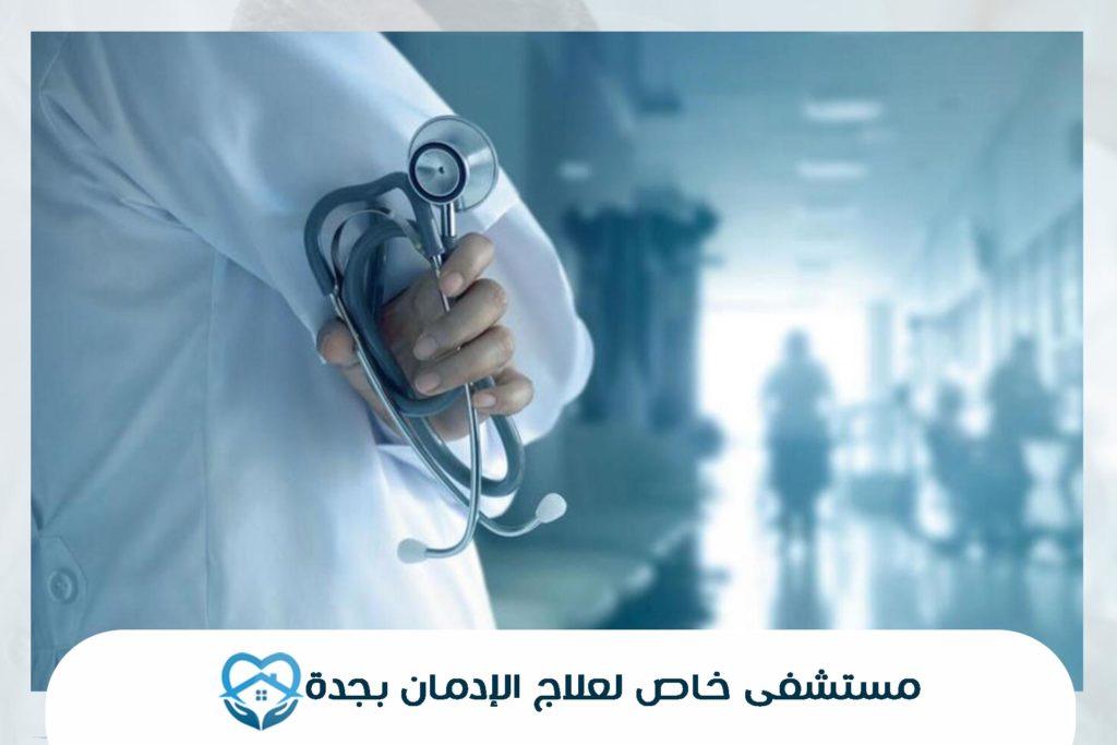 مستشفى خاص لعلاج الإدمان بجدة