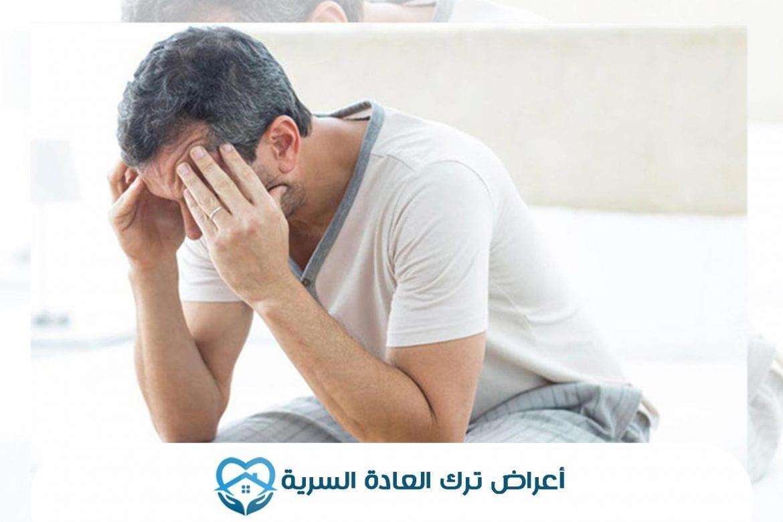 أعراض ترك العادة السرية