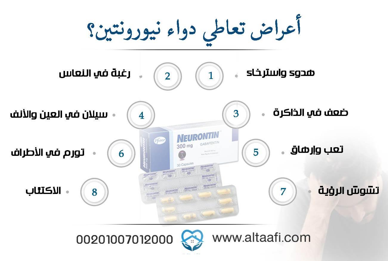 أعراض تعاطي دواء نيورونتين بديل ليريكا