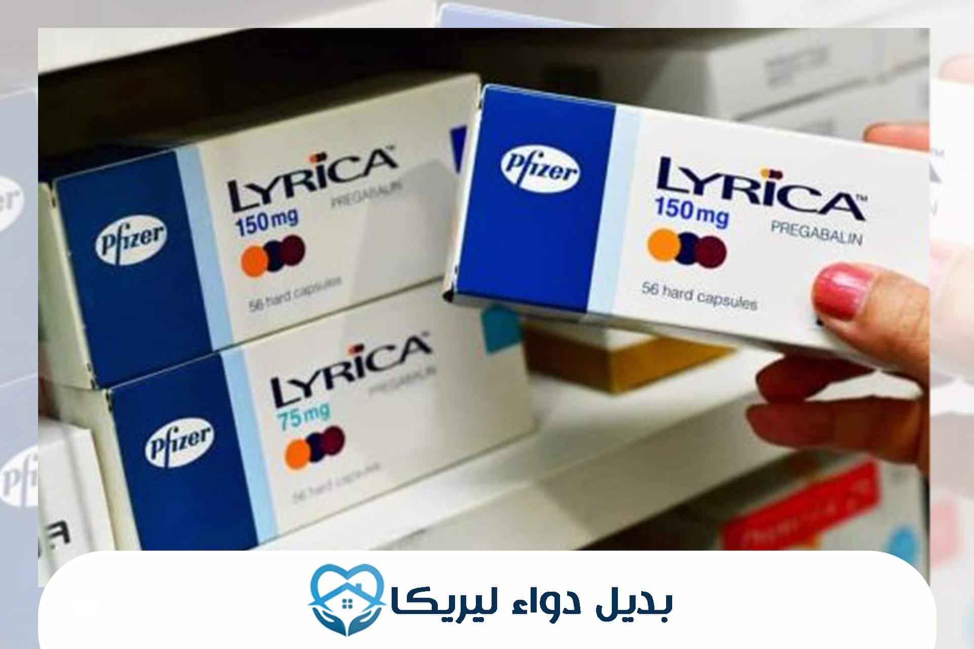 ما هو بديل دواء ليريكا وهل يمكن تناوله بدون طبيب مستشفى التعافي