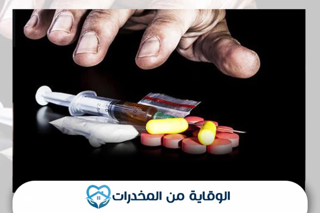الوقاية من المخدرات