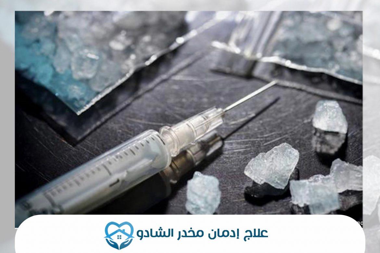 علاج إدمان مخدر الشادو
