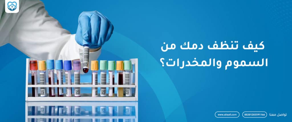 كيف تنظف دمك من السموم والمخدرات؟