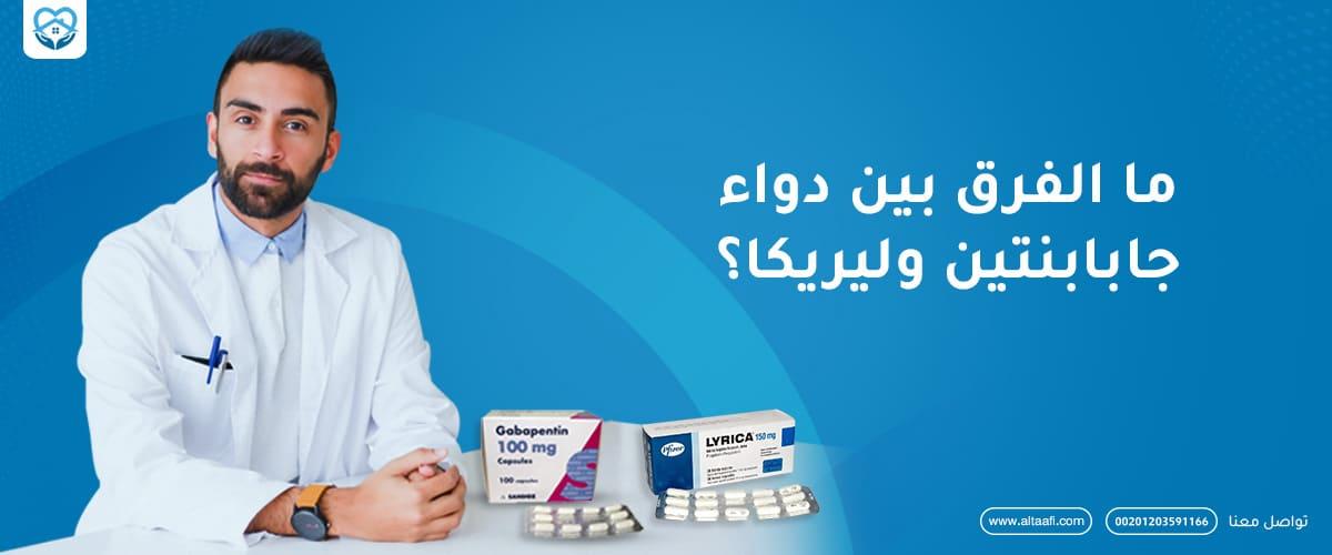 ما الفرق بين دواء جابابنتين وليريكا؟