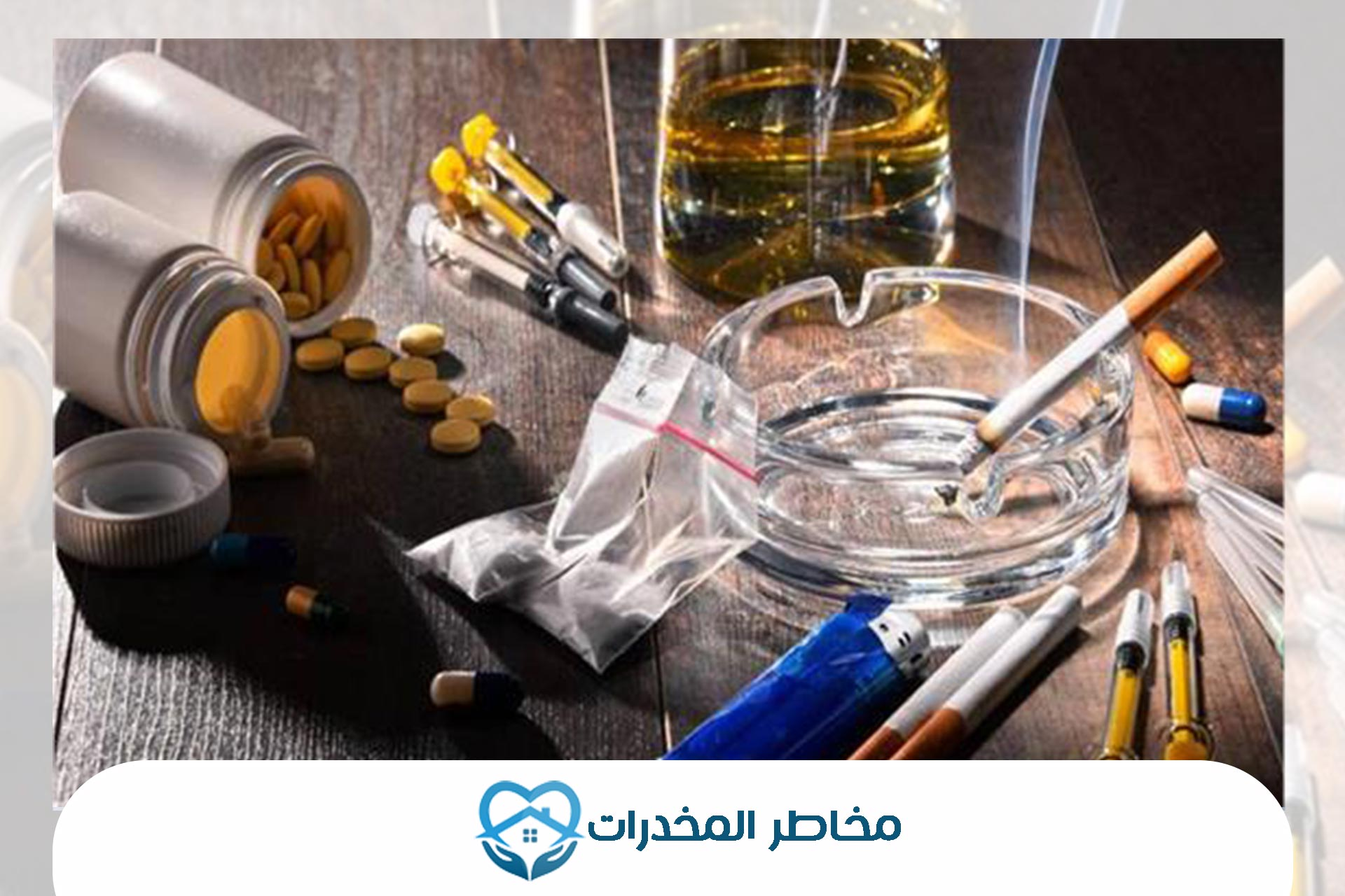 مخاطر المخدرات