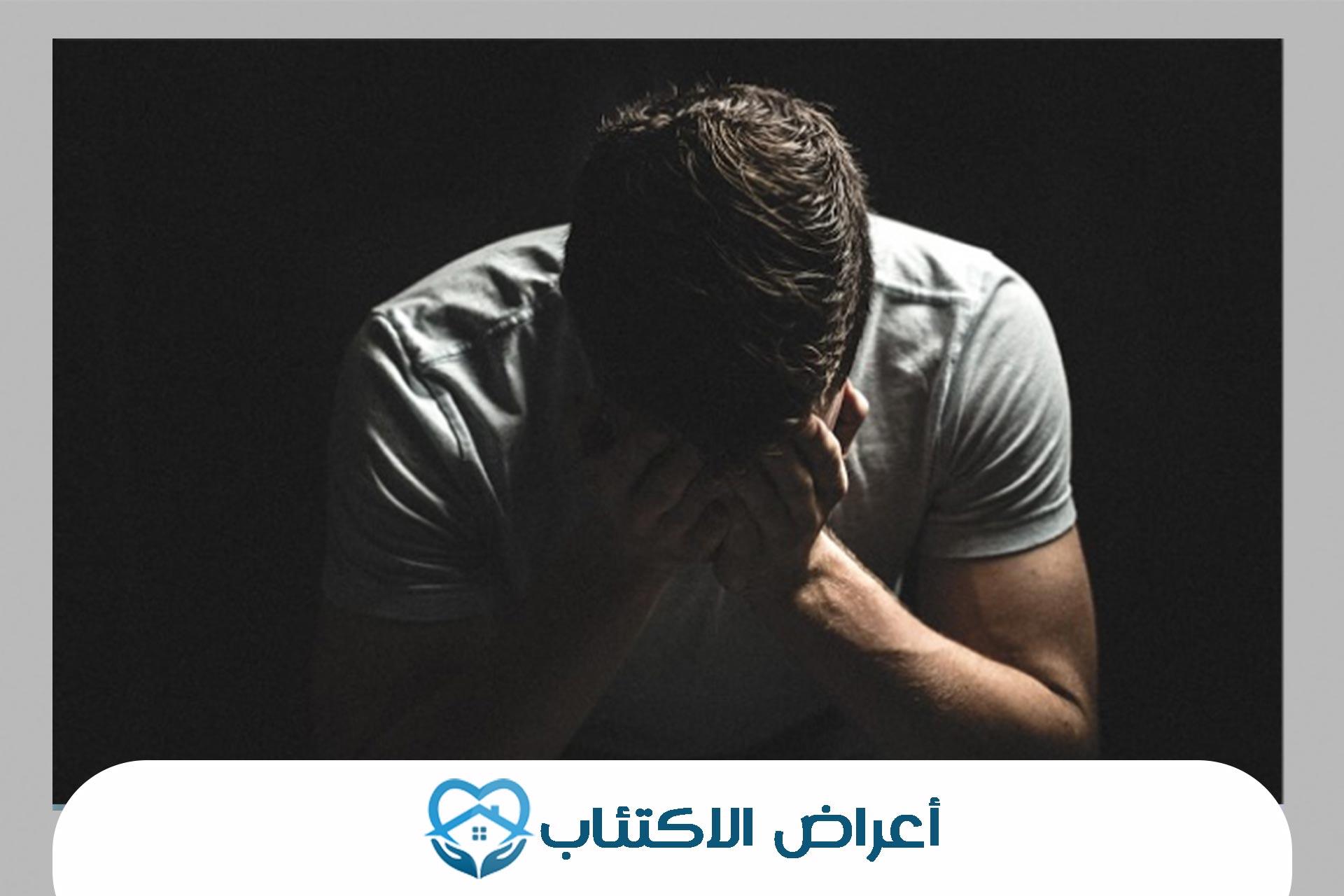 أخطر أعراض الاكتئاب النفسية والجسدية وطرق علاجها مستشفى التعافي