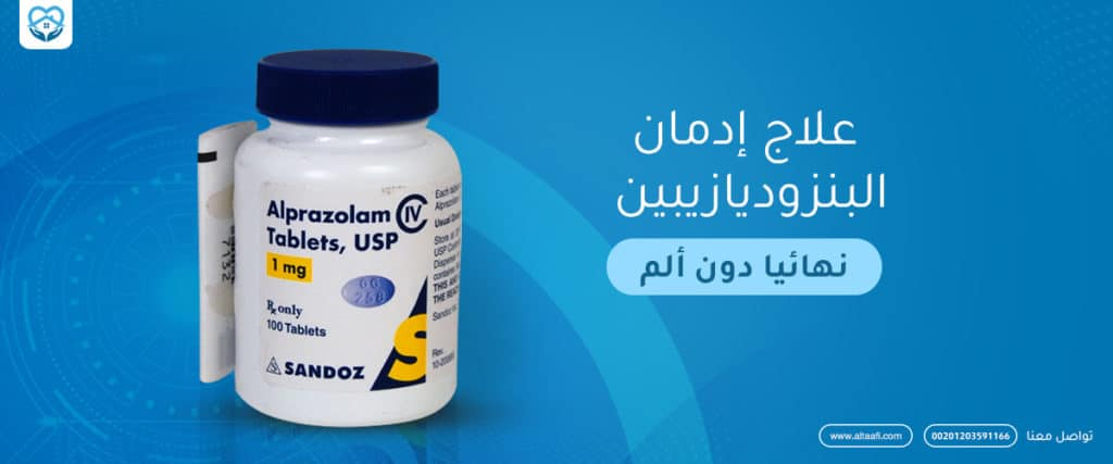 علاج إدمان البنزوديازيبين نهائيا بدون ألم