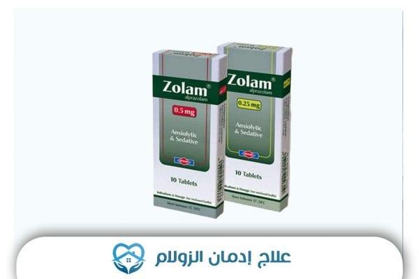 علاج إدمان زولام