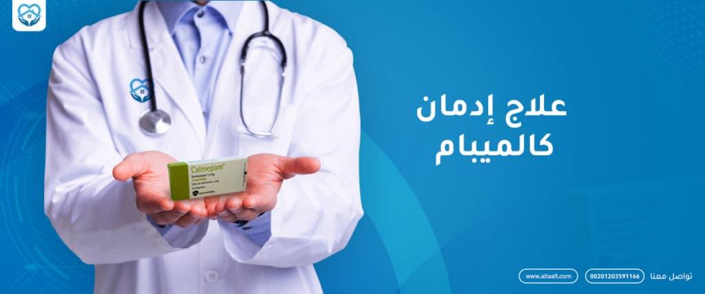 علاج إدمان كالميبام