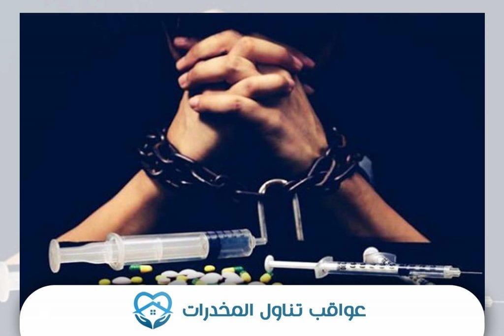 عواقب تناول المخدرات
