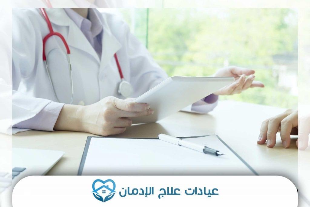 عيادات علاج الإدمان