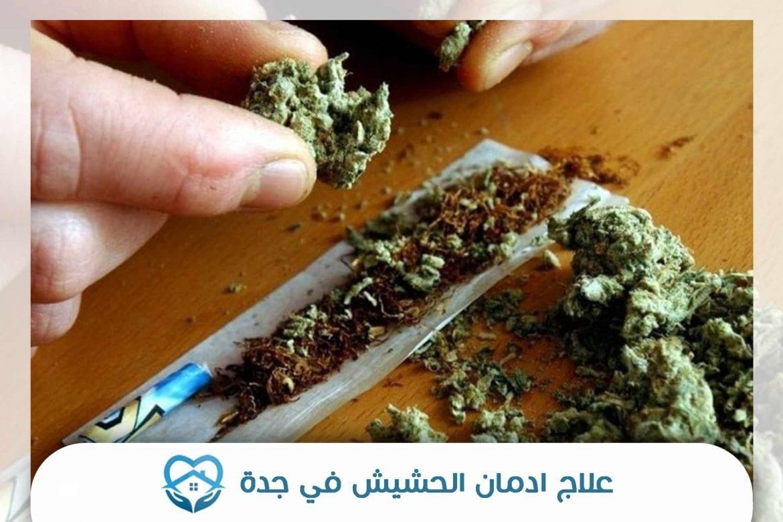 علاج إدمان الحشيش في جدة