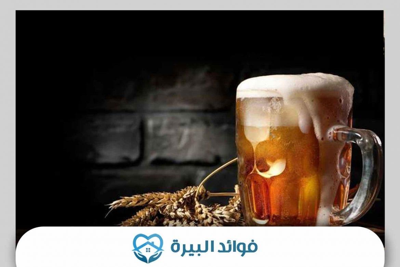 فوائد البيرة