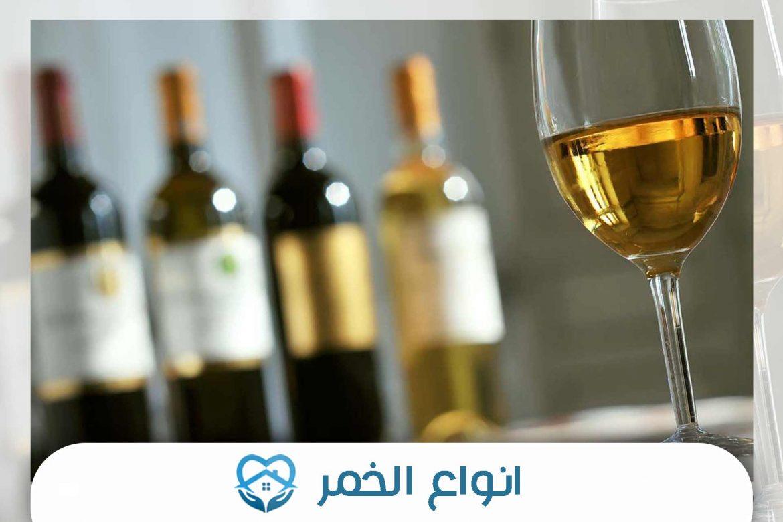 أنواع الخمر