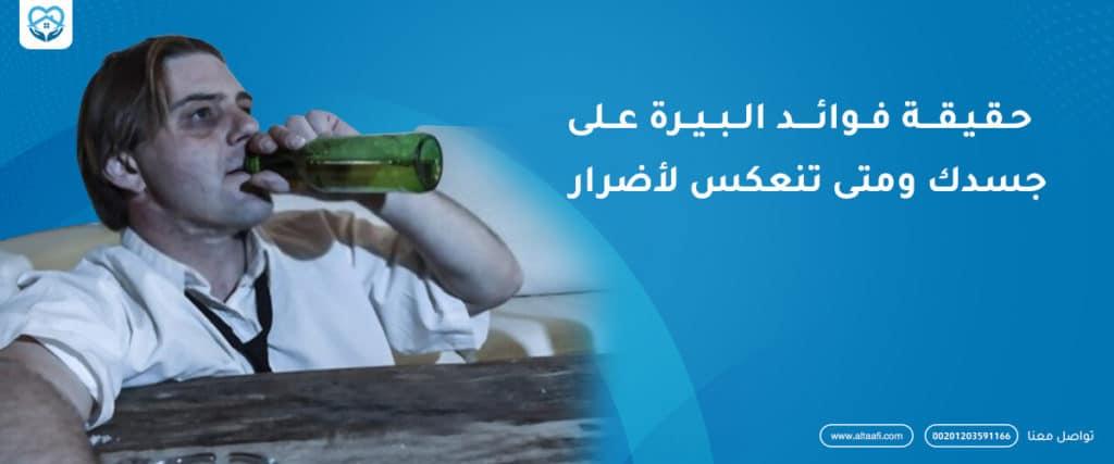 حقيقة فوائد البيرة على جسدك ومتى تنقلب إلى اضرار