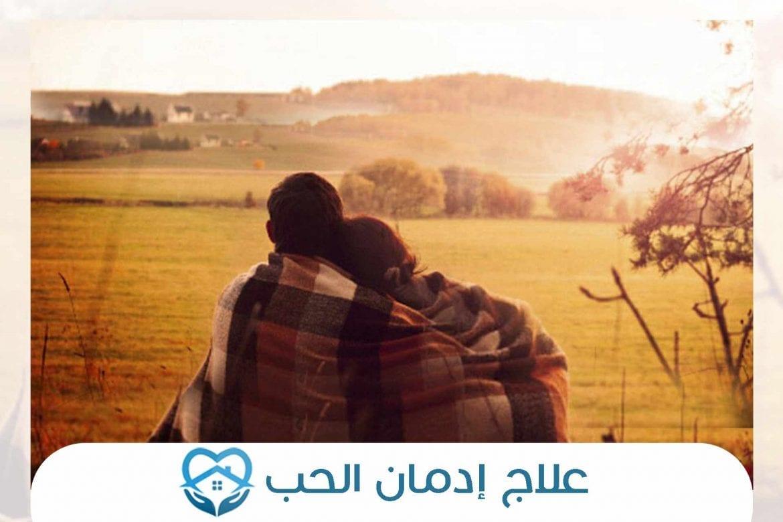 علاج إدمان الحب