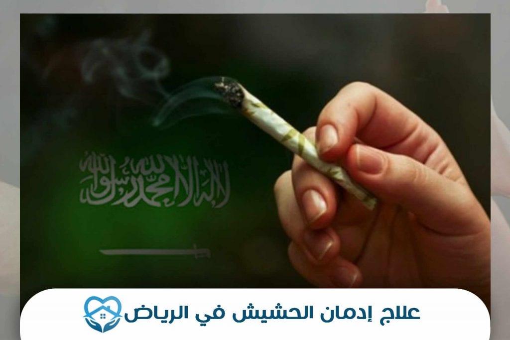 علاج إدمان الحشيش في الرياض