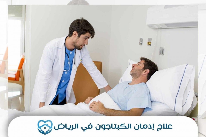 علاج إدمان الكبتاجون في الرياض