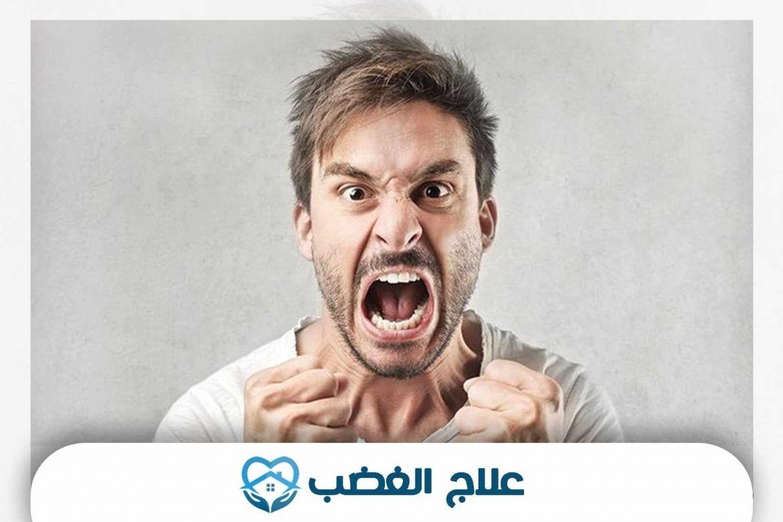 علاج الغضب