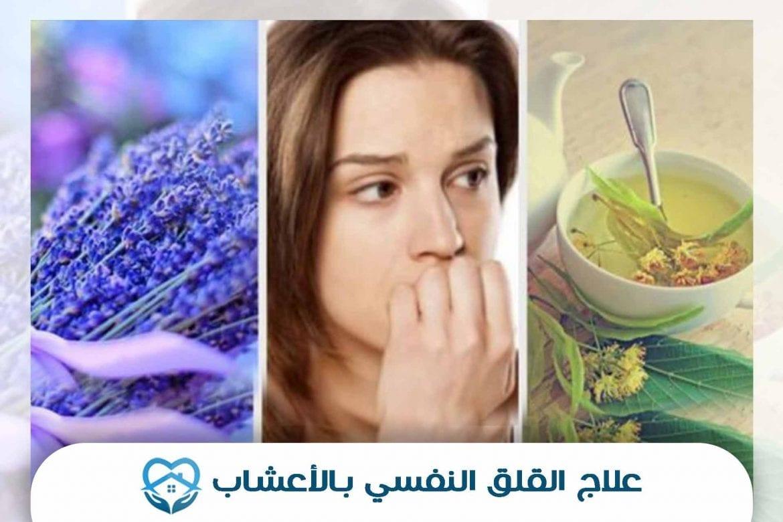 علاج القلق النفسي بالأعشاب