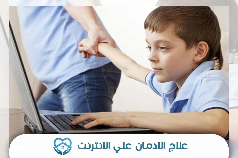علاج الإدمان على الإنترنت