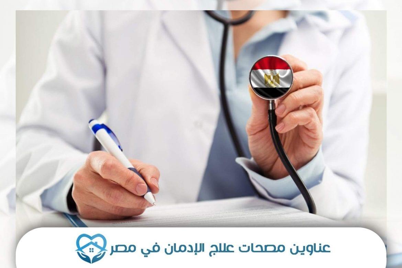 عناوين مصحات علاج الإدمان فى مصر