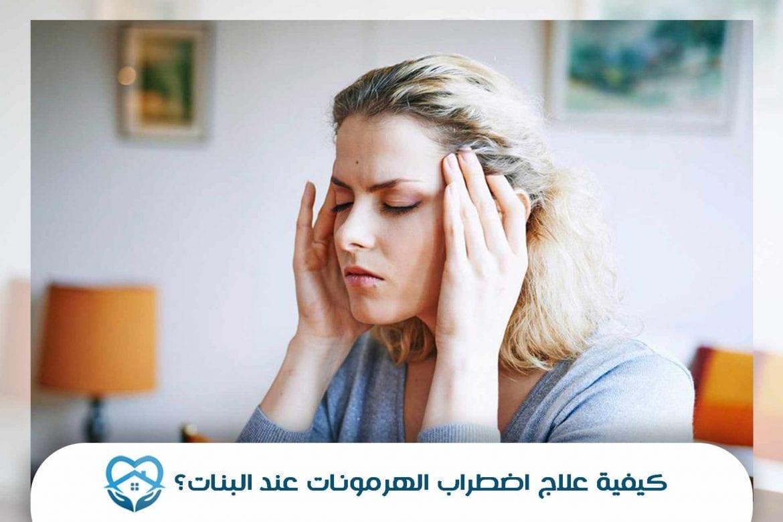 كيفية علاج اضطراب الهرمونات عند البنات