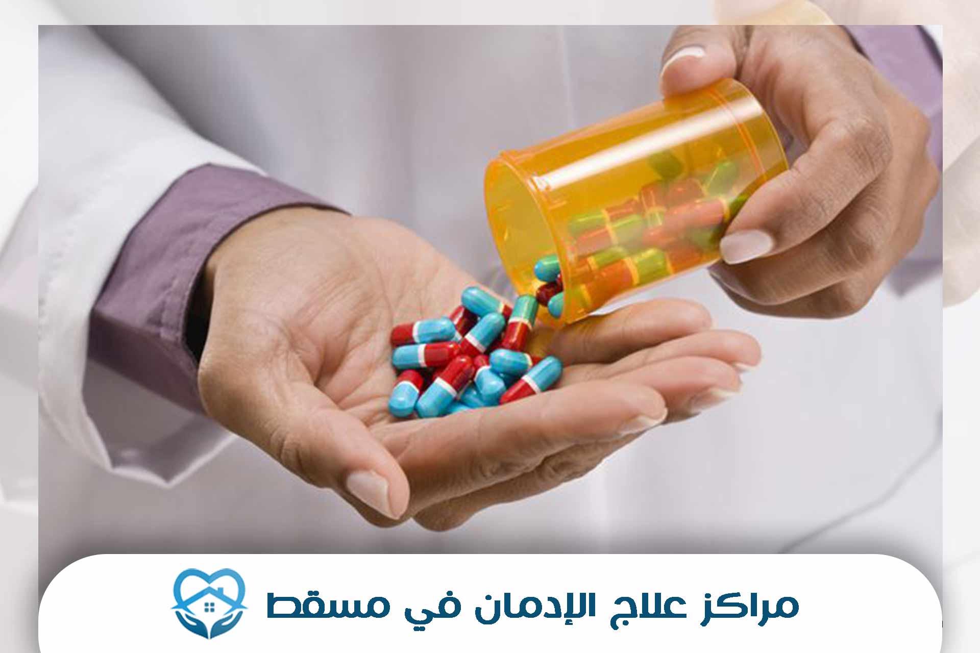 مراكز علاج الإدمان في مسقط