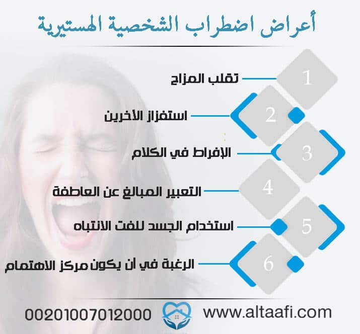 أعراض اضطراب الشخصية الهستيرية