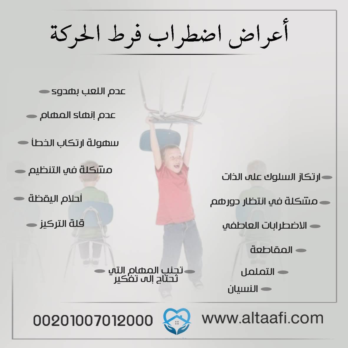 أعراض اضطراب فرط الحركة