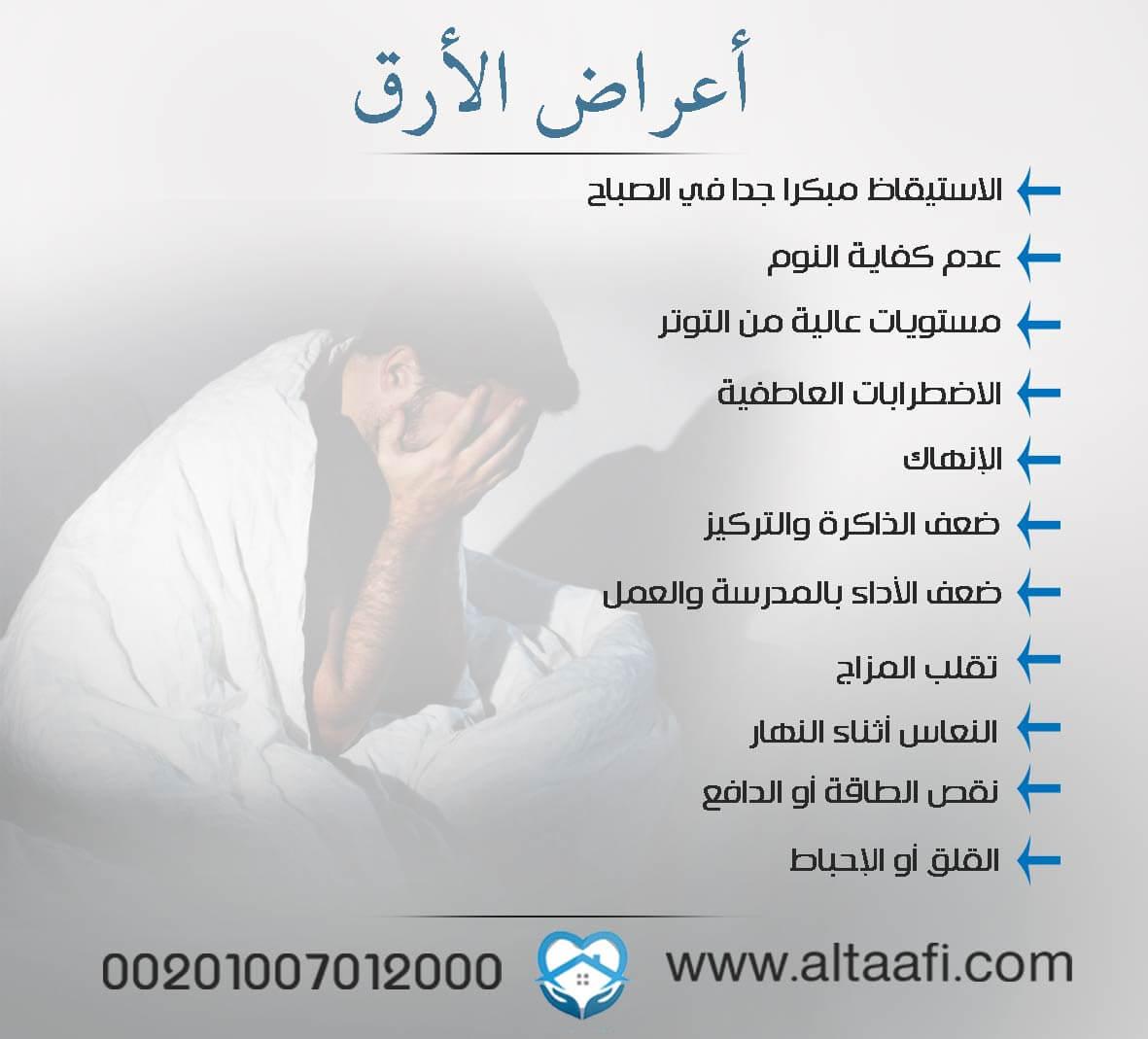 أعراض الأرق