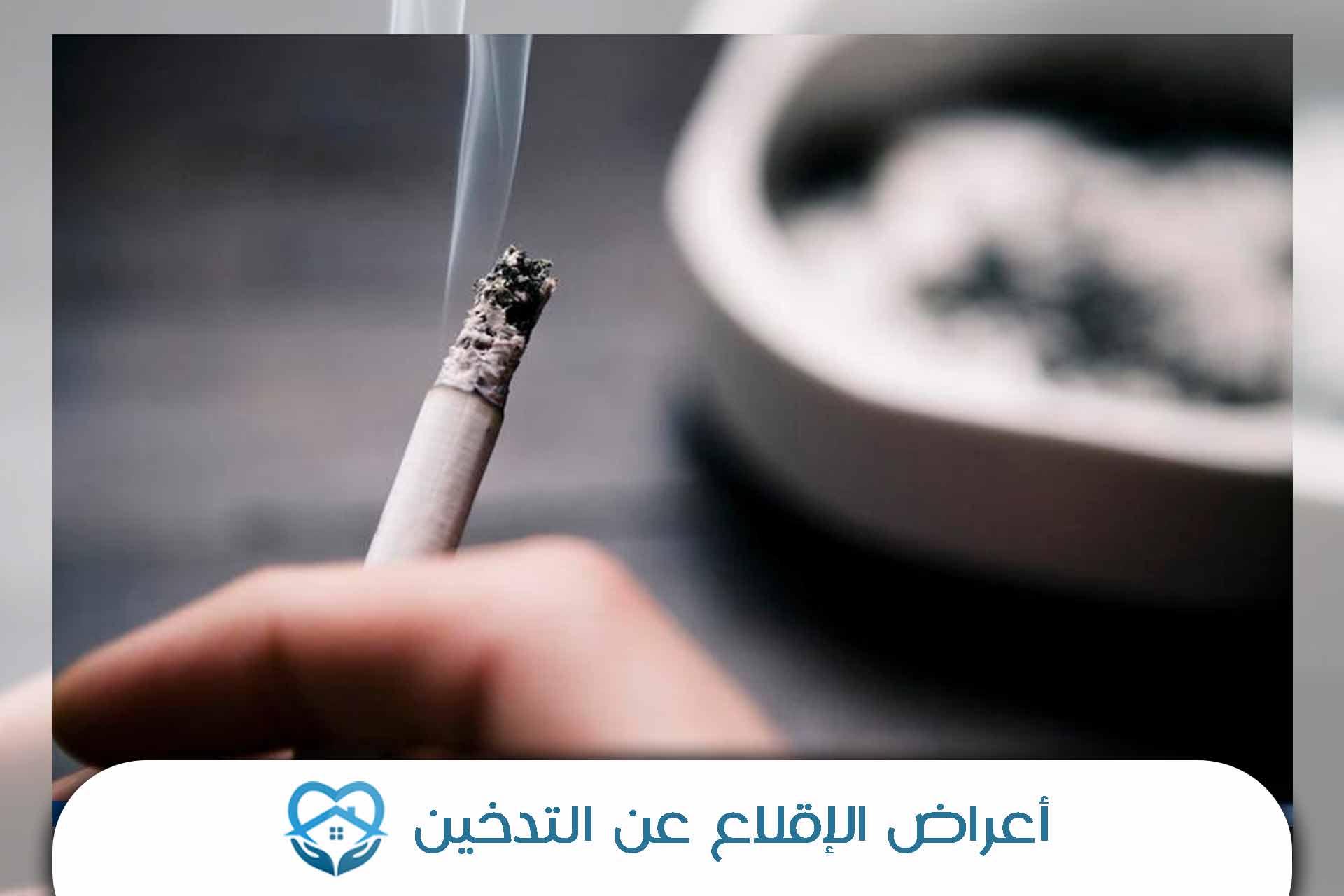 أعراض الإقلاع عن التدخين