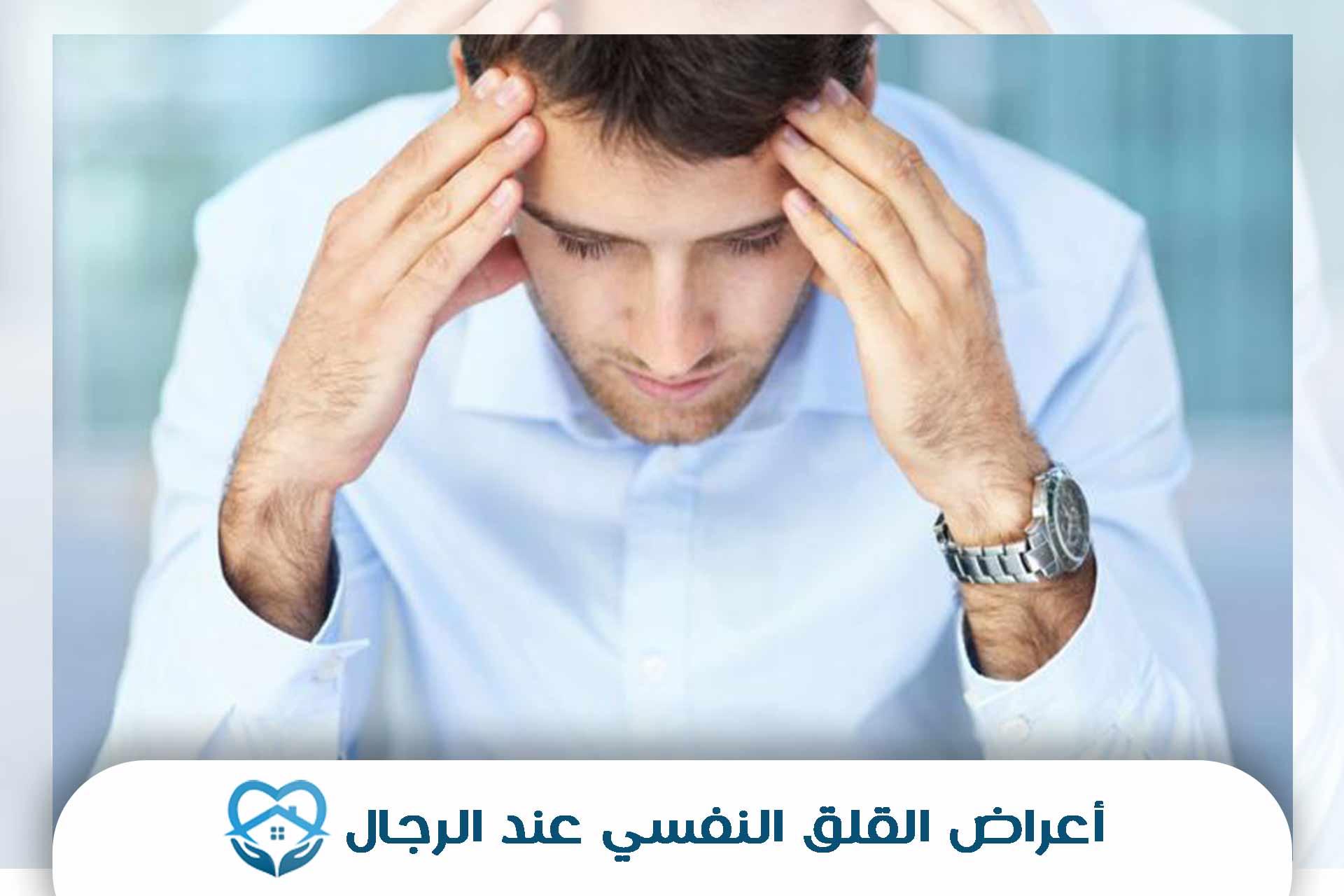 أعراض القلق النفسي عند الرجال