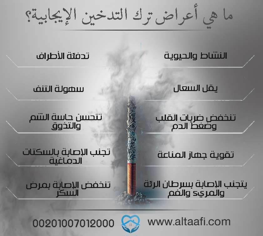 ما هي أعراض ترك التدخين الإيجابية؟