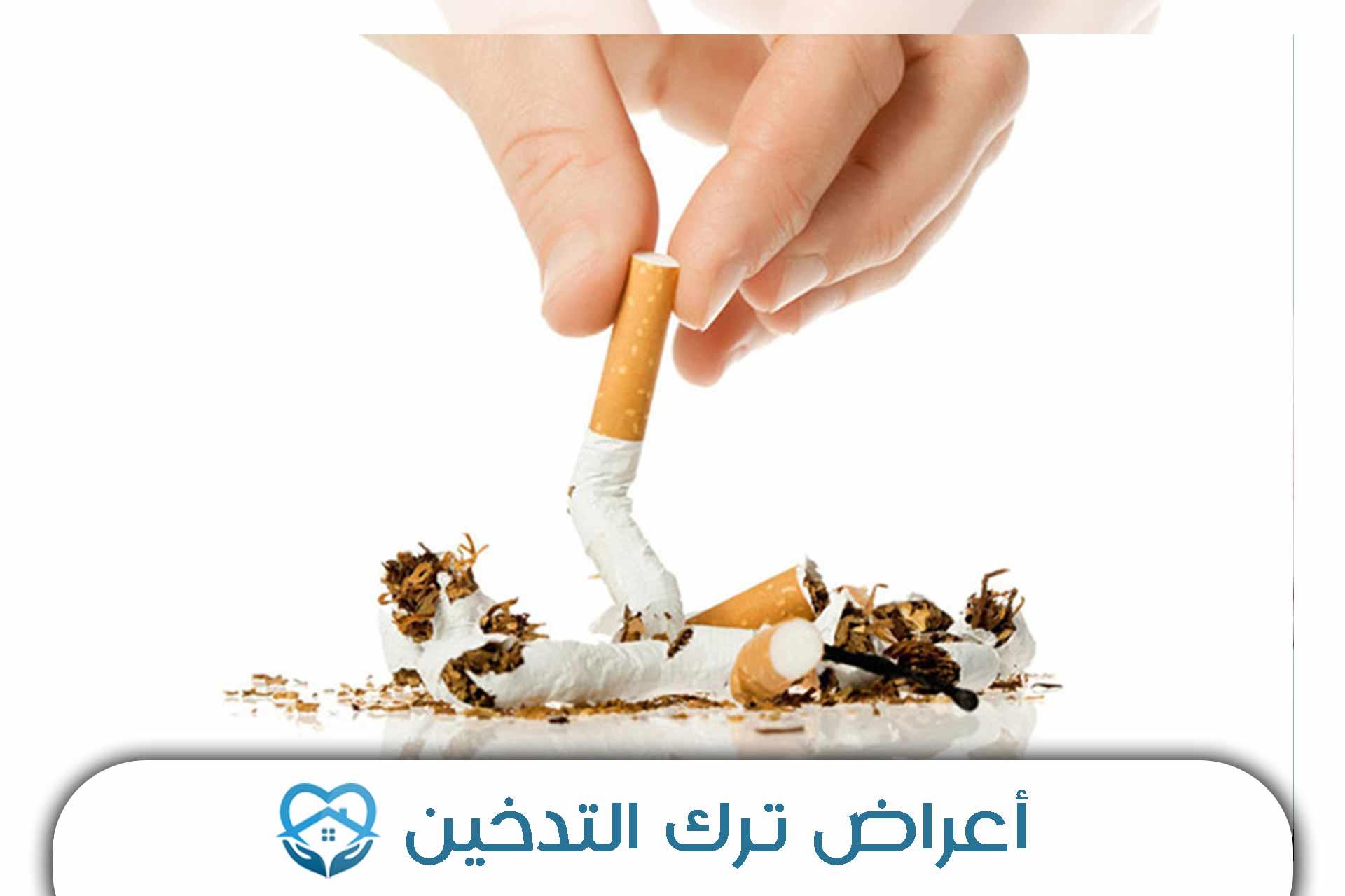 أعراض ترك التدخين