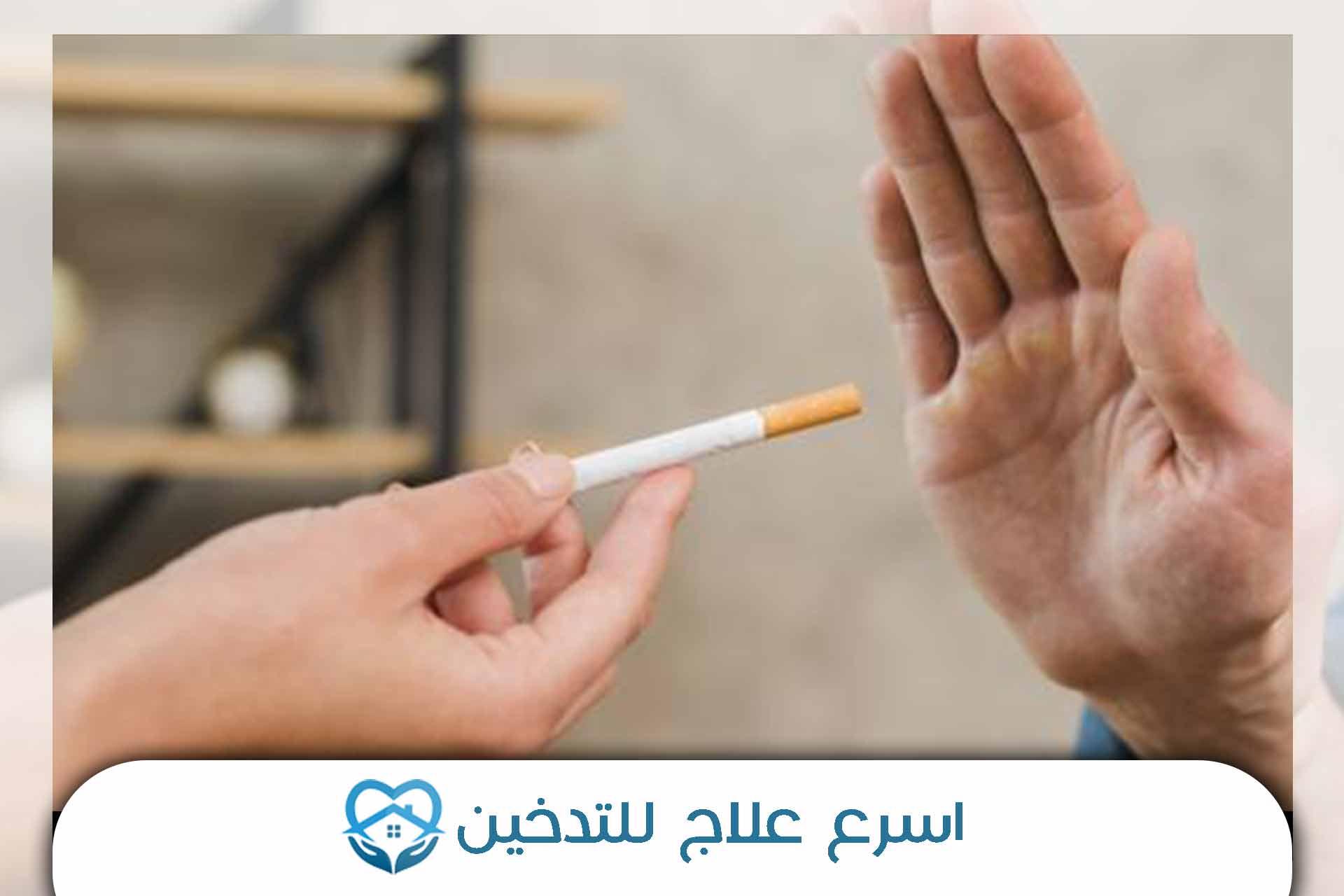 أسرع علاج للتدخين