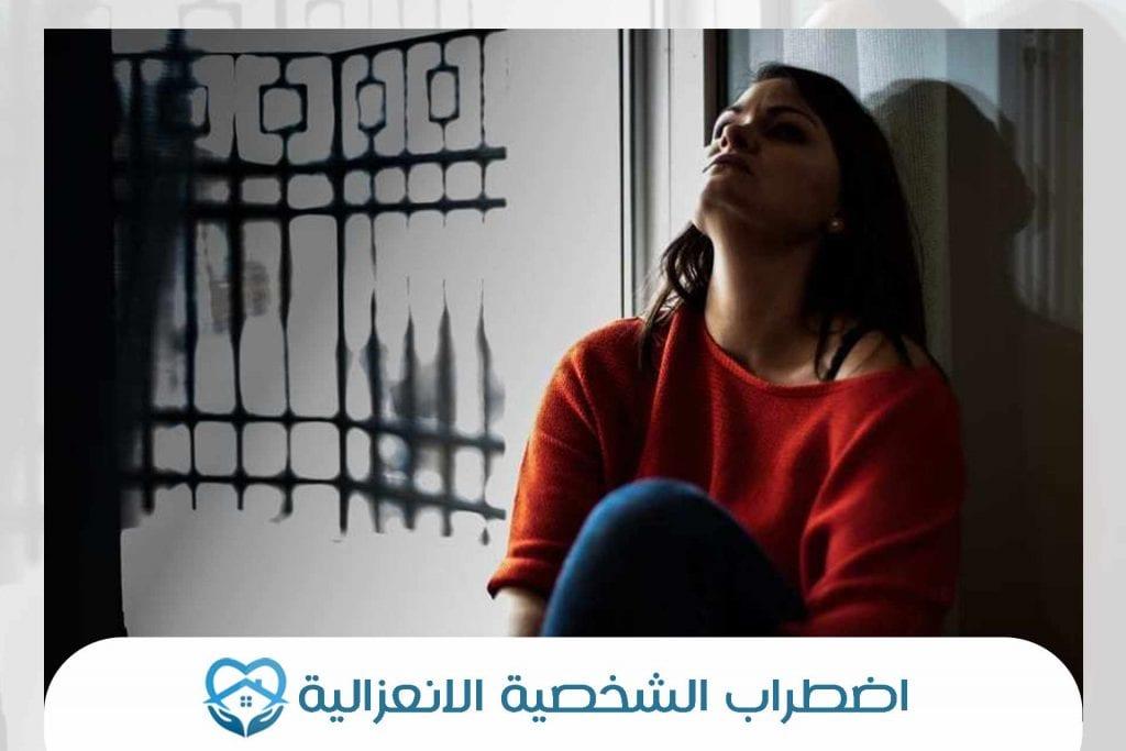 اضطراب الشخصية الانعزالية