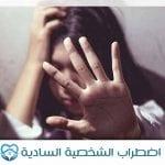 اضطراب الشخصية السادية
