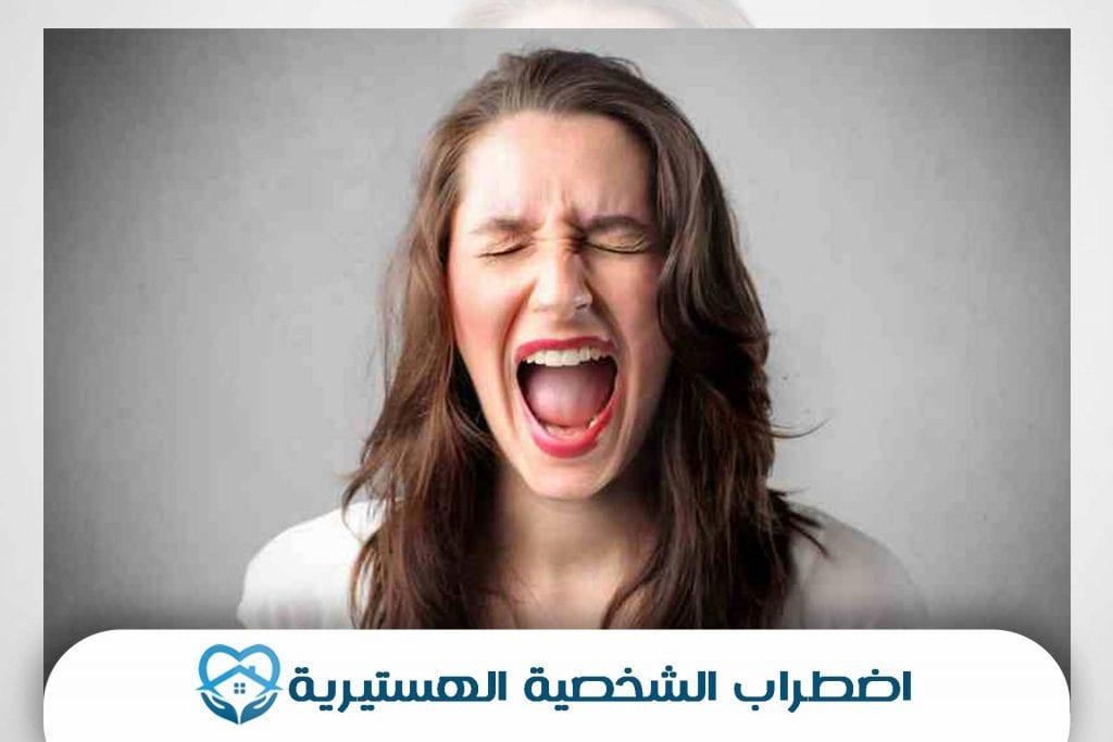 اضطراب الشخصية الهستيرية