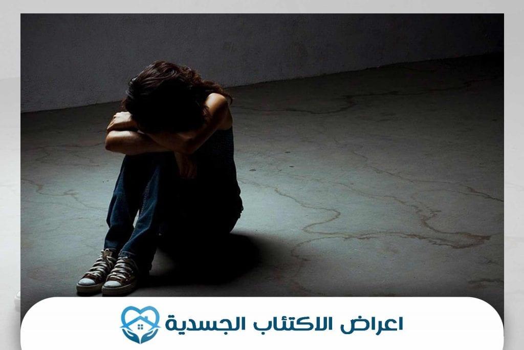 أعراض لاكتئاب الجسدية