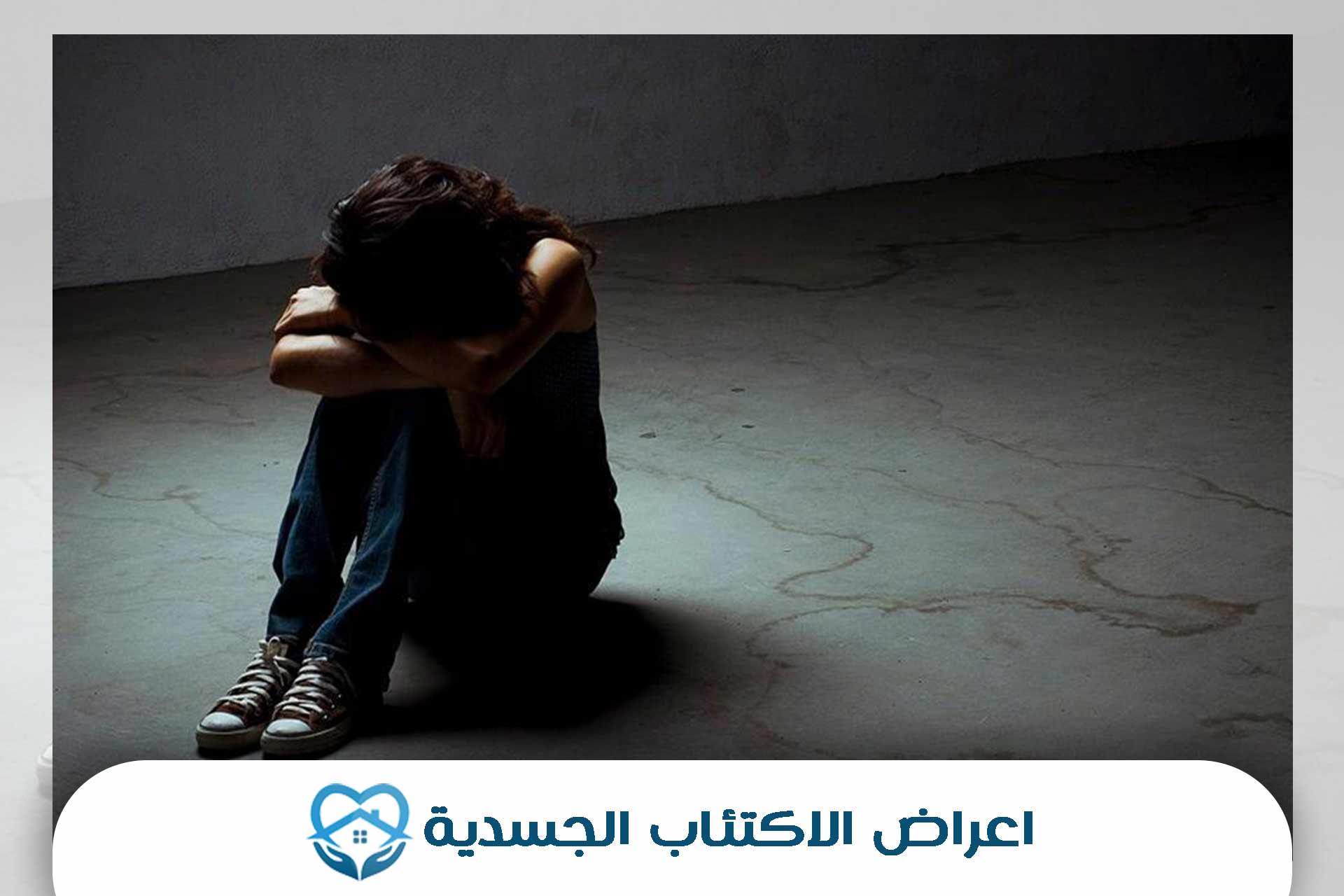 أعراض الاكتئاب الجسدية وسر ظهور الكدمات الزرقاء بشكل مفاجيء مستشفى التعافي
