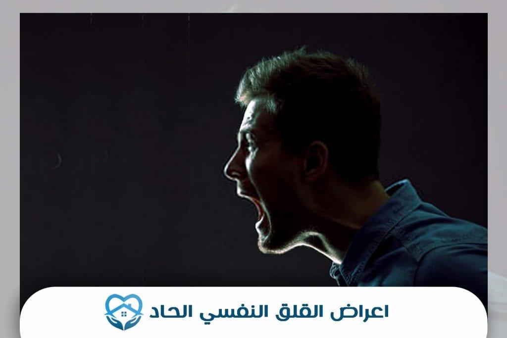 أعراض القلق النفسي الحاد