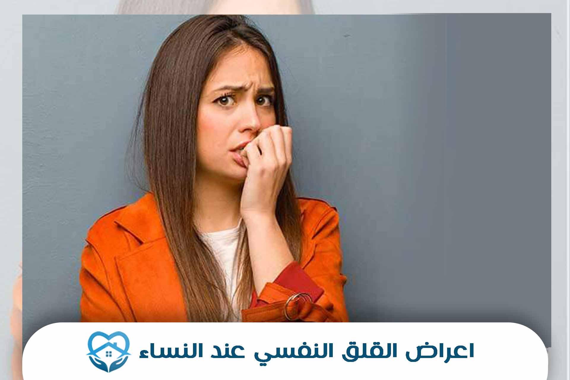 أعراض القلق النفسي عند النساء