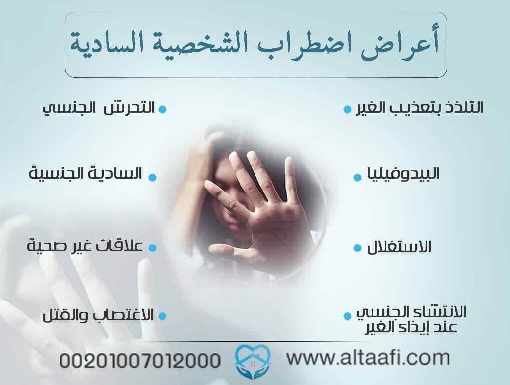 أعراض اضطراب الشخصية السادية